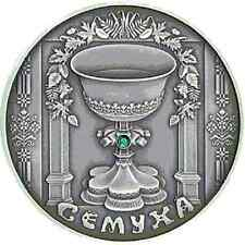 Belarus - 20 Rubles Syomukha