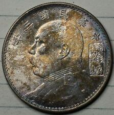 古銭ショップ放出品 Chinese Silver Coin CY64 26.74g