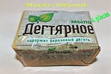 Tar soap, Neva cosmetics, 400 grams / 0.88 pounds, By plane! Quickly!