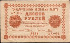 Russland / Russia 10 Rubel 1918 Pick 089 (3)