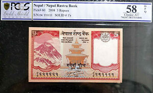 PCGS 58 OPQ AUNC NEPAL RS 5 SOLID* 111111 Banknote (+FREE 1 B.note) #D7432