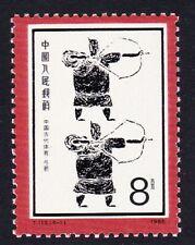 China Sport in Ancient China 8f T.113 (4-1) MNH SG#3473 MI#2097 SC#2070