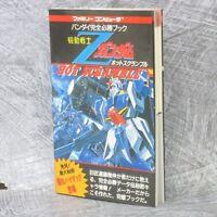 Z GUNDAM Mobile Suit Hot Scramble Guide Famicom Book BN61