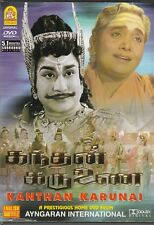 kanthan karunai -Sivaji gemini,nagesh savithri[Tamil Dvd] 1 st Edition Released