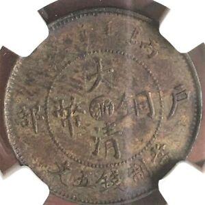 1906 China Empire CHEKIANG DRAGON 5 Cash NGC XF SCARCE VARIETY
