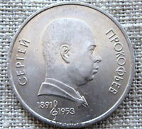 RUSSIA USSR 1991 ROUBLE, 100th Anniversary of the Birth of Sergej Prokofiev, UNC