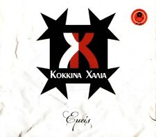 KOKKINA HALIA - EMEIS / Greek Music CD