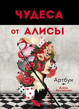 Notizbuch Artbook Alice im Wunderland Lewis Carroll Cheshire Katze Buch Russisch