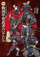 Visual Pose collection illustration Sengoku armor armor BOOK
