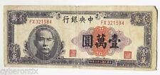 China Bank Note 1947 10000 Yuan P320 Used Sun Yat Sen at Left