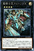 Yu-Gi-Oh! Artorigus, King of the Noble Knights LVP1-JP052 Rare Japanese MINT