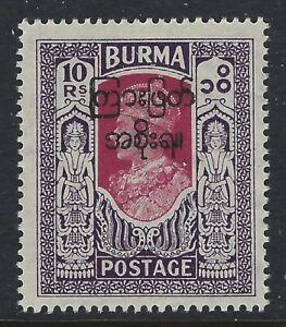 Burma 1947 10R George VI Official Overprint Sc# O55 NH