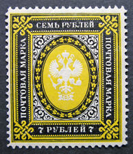 Russia 1889 54 MH OG 7r Russian Imperial Empire Coat of Arms Issue $220.00!!