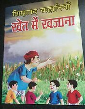 Learn HINDI Reading Kids Mini Story Book Treasure in the Field Moral Story Book