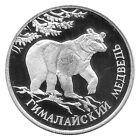 Silbermünze 1 Rubel Russland Tiere Kragenbär Jahr 1994 PP Gedenkmünze Münze
