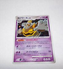 Pokemon Japanese Dusknoir Holo Diamond & Pearl Stormfront 041/092 new