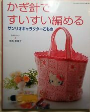 Japanese Knitting Crochet Craft Book for Hello Kitty & Sanrio Characters 2006