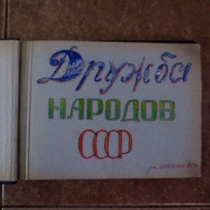 1954 Дружба Народов СССР- Фото Альбом USSR Rep RUSSIAN Photo Album Folk Costumes
