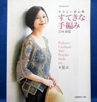 Wonderful Hand-knitted Wear Spring Summer/Japanese Crochet-Knitting Clothes Book
