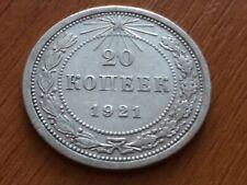 20 kopeks kopeken 1921 Russia-RSFSR-USSR rare silver coin the reign of Lenin