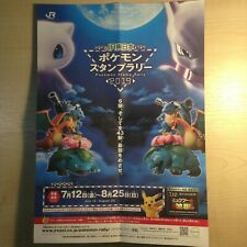 Japanese Pokemon 2019 Stamp Rally Mew and Mewtwo Poster Only one on eBay UK sell