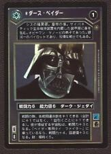 Darth Vader JAPANESE FOIL [see scans] REFLECTIONS II star wars ccg