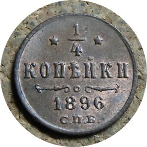 elf Russia  Czars 1/4 Kopek 1896 cnb Nicholas II