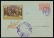 Mayfairstamps Russia 1958 Bugle Horse Rider Cancelled Stationery cover wwh34999
