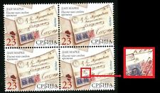 0675 SERBIA 2014 - Stamp Day - Stamp on Stamps - MNH Block of 4 - Engraver