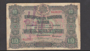 10 LEVA VG-F BANKNOTE FROM BULGARIA WITH A YUGOSLAVIAN MILITARY STAMP 1918 CCA.