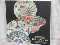 SHIBATA COLLECTION IV 4 KOIMARI Old Imari 1995 Art Photo Book Antique Arita
