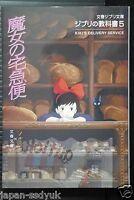 """JAPAN Studio Ghibli: Ghibli no Kyoukasho 5 """"Kiki's Delivery Service"""""""