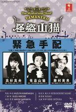JAPANESE DRAMA~The Mysterious Thief Yamaneko(1-10End)English sub FREE SHIPPING