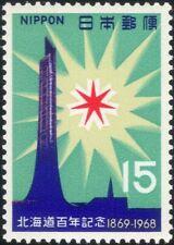 Japan 1968 Hokkaido 100th Anniversary/Centenary Tower/Star/Buildings 1v (n25548)