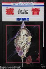 JAPAN Kaori Yuki manga: Kaine (Book)