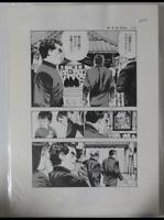 z260 Teppen Original Japanese Manga Comic Art Interior Page