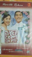 NEW Original Japanese Drama VCD Narita Rikon 成田離婚 Narita Divorce Seto Asaka 瀬戸朝香