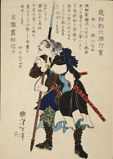 Ronin samurai 1869 classic repro art print 7x5 pouces