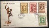 1961 Athens Greece First Day Cover FDC Centenary Of Postage Stamps