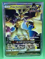 RR 101-173-SM12A-B Ultra Japanese Pokemon Card Necrozma GX