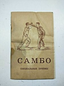 SAMBO Special receptions Fight Russian manual BOOK of the USSR.RARE.men's