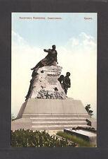 RUSSIAN POSTCARD:  SEVASTOPOL (SEBASTOPOL), CRIMEA - KORNILOV MONUMENT - Unused