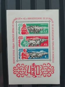 MONGOLIA 1961 Anniv. of Independence sheet