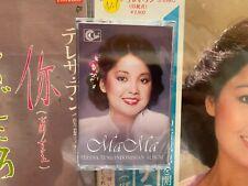 [MusicWall] Teresa Teng (鄧麗君) Mama Factory Sealed Cassette CS2