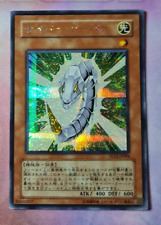 YUGIOH! Cyber Larva Secret Rare Japanese NM PP12 JP004