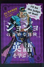 JAPAN Hirohiko Araki: JoJo's Bizarre Adventure de Eigo o Manabu! (Book)