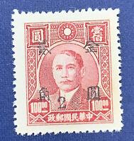 """VANISHING """"0"""" 1948 CHINA #845 SURCHARGE STAMP"""