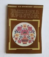 1992 RR! Russian Manual illustrated Book Cross Stitch Вышивка крестом