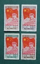 4 Pieces of China 1950 Stamps Inauguration of PRC Mao & Tien An Mun Unused B