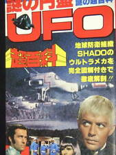 Gerry Anderson's UFO Encyclopedia book photo art story SHADO vintage